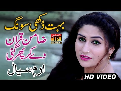 Zamin Quran - Shehzadi Irum Siyal - Latest Song 2018