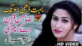 Zamin Quran - Shehzadi Irum Siyal - Latest Song 2018 - Latest Punjabi And Saraiki
