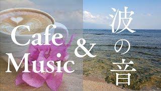 【作業用・勉強用BGM】波の音&カフェミュージック・ リラックスしながら集中できるボサノバ&ジャズ Bossa Nova & Jazz Relaxing Cafe Music