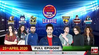 Game Show Aisay Chalay Ga League | 1st Ramzan 2020 | Danish Taimoor Show | 25th April 2020