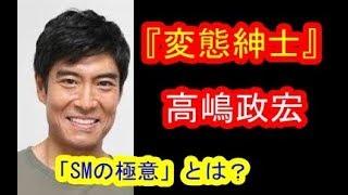 ゴシップ 芸能ニュース 高嶋政宏 KING CRIMSONを語る!Episode 1 ロック...