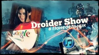 Droider Show #70. Предчувствие восстания машин