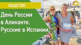 День России в Аликанте. Русские в Испании