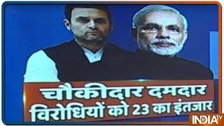 IndiaTV Exit Poll: बंगाल और बिहार में कहां चूके विपक्षी दल, देखें ये रिपोर्ट