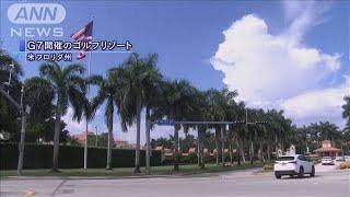 来年のG7 トランプ氏親族のゴルフリゾートで開催へ(19/10/18)
