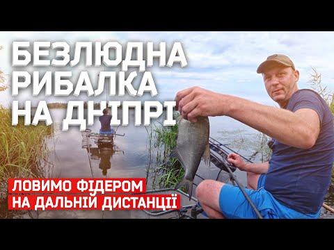 Безлюдна рибалка на Дніпрі. Ловимо фідером на дальній дистанції
