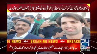 Dg Ispr Major General Asif Ghafoor Congratulates Abid Ali On World Record