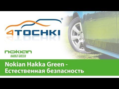 Nokian Hakka Green - Естественная безпасность