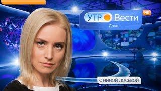 Вести Сочи 26.12.2016 8:35(http://vesti-sochi.tv., 2016-12-26T06:20:38.000Z)