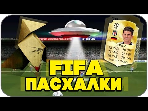 Пасхалки и Секреты FIFA (Easter Eggs)
