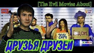 Друзья друзей [The evil Movies About]Мнение о фильме и о компании Енжой Мувис