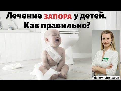 Запор у ребенка.Стандарты лечения запора у детей.Запор у детей до года.