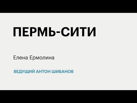РБК-Пермь. Итоги 15.05.19 ПЕРМЬ-СИТИ.
