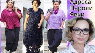 Где и как одеваться полным женщинам? Модный приговор в действии!
