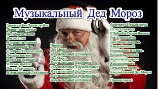 Песня Музыкальный Дед Мороз и текст