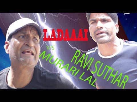 लड़ाई  मुरारी रवि की LADAAI MURARI LAL vs RAVI SUTHAR RAJASTHANI HARIYANI COMEDY|MURARI KI KOCKTAIL thumbnail