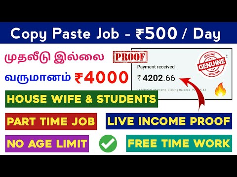 Without Investment Online Jobs in Tamil || Online Part Time Job || Work from Home || Earning Bazaar