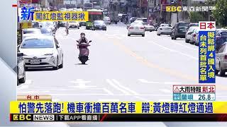 闖紅燈遭百萬名車撞倒 騎士秒爬起開溜:趕上班