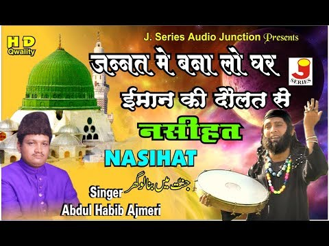 World Famous Urdu Qawwali 2018 - Jannat me Banalo Ghar - Abdul Habib Ajmeri - Sufi Songs