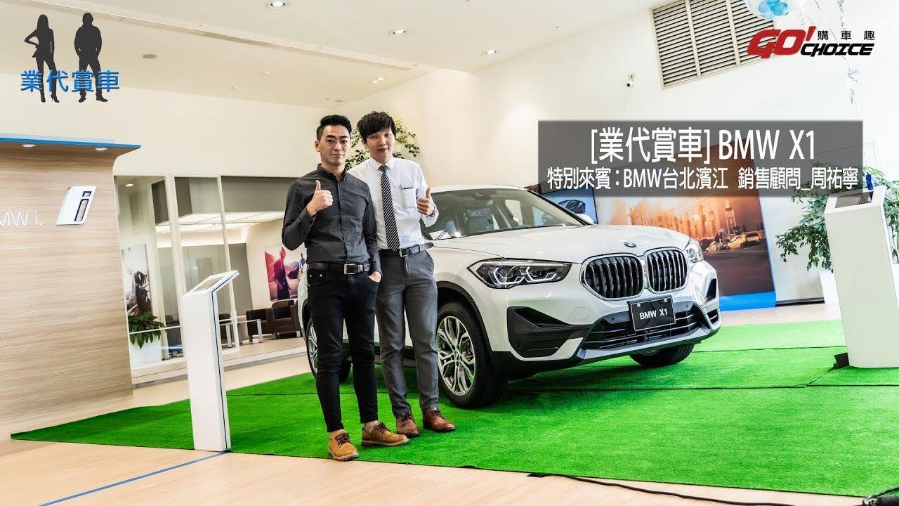 [業代賞車]BMW X1-BMW濱江所 銷售顧問_周祐寧 - YouTube
