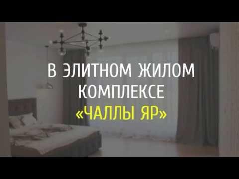 Продается готовый коттедж в поселке Чаллы ЯР города Набережные Челны