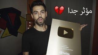 وسام تيكيت يبكي بعد استلام الدرع الذهبي💔 | تفسير اغنية مين بجيبنا نحن