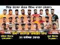 Kotla Mehar Singh Wala (Moga) Kabaddi Cup 31 Dec 2019