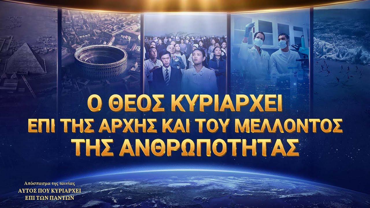 Ο Θεός κυριαρχεί επί της αρχής και του μέλλοντος της ανθρωπότητας