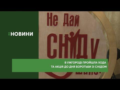 Акцію та ходу до Всесвітнього дня боротьби зі СНІДом влаштували в Ужгороді