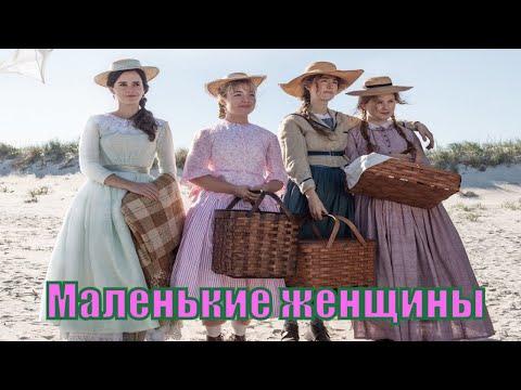 Маленькие женщины (2020) - обзор / интересные факты