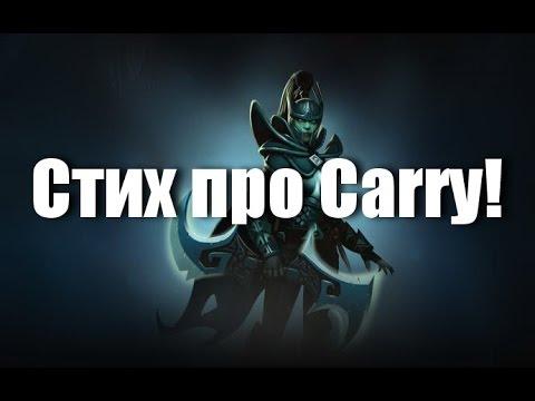 видео: СТИХ ПРО carry! dota 2 [Лучший в РУнете!]