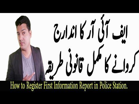 Registration of F.I.R in Pakistan.