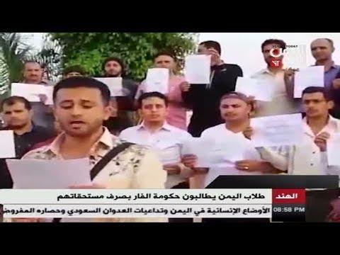 طلاب اليمن في الهند يطالبون حكومة الفار بصرف مستحقاتهم 21 - 11 - 2017