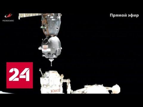 """Космический корабль """"Союз"""" произвел успешную стыковку с МКС - Россия 24"""