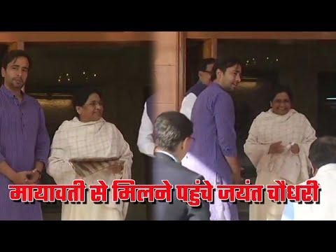 RLD नेता Jayant Chaudhary आज BSP Chief Mayawati से मिलने पहुंचे