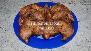 Цыплёнок Табака Тапака. Выпуск №6