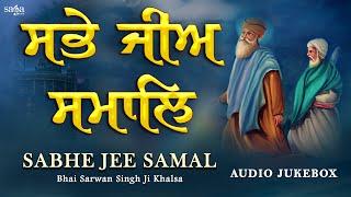 Soothing Shabad Kirtan - Sabhe Jee Samal | Gurbani Shabad Kirtan | Bhai Sarwan Singh Ji Khalsa
