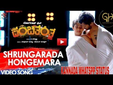 ♥️-kannada-romantic-status-♥️-love-song-♥️-shrungara-song