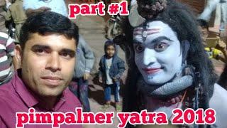 Sri khandoji Maharaja yatra pimpalner 2018.my village festival part #1