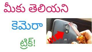 Amazing camera tricks for Android phone/Android mobile camera tricks & tips / Telugu/Santhosh tutor.
