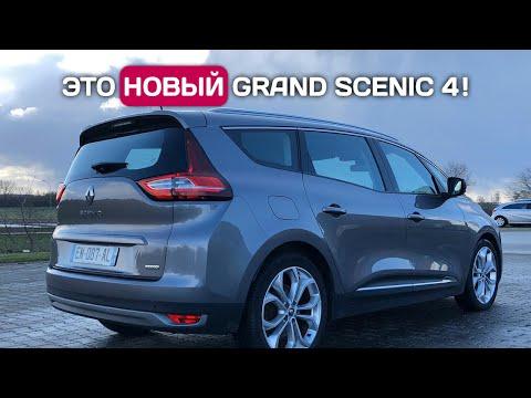 Renault Grand Scenic IV первое знакомство