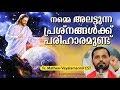 നമ്മെ അലട്ടുന്ന എല്ലാ പ്രശ്നത്തിനും പരിഹാരമുണ്ട് Fr.Mathew Vayalamannil CST