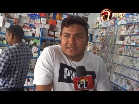 Khabar Bhitra Ko Khabar - (Pharmacy turns rental business - Biratnagar)