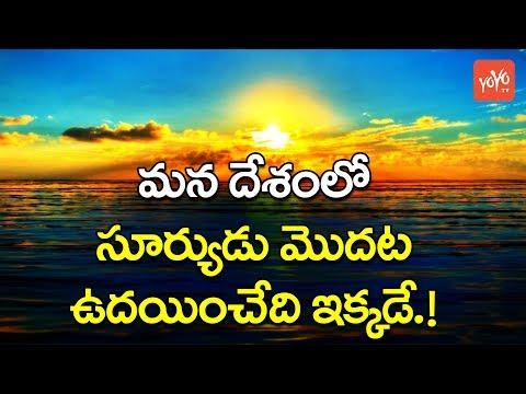 సూర్యుడు ఉదయించేది ఇక్కడే..! | First Sun Rise Location in India | YOYO TV Channel