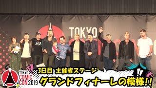 東京コミコン2019 11月24日(日)ラストステージ「グランドフィナーレ」の模様!!