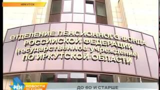 Возможное повышение пенсионного возраста обсуждают в Иркутской области