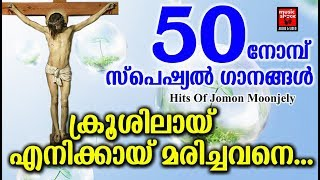 Krooshilayi Enikkayi # Christian Devotional Songs Malayalam 2019 # Hits Of Jomon Moonjely