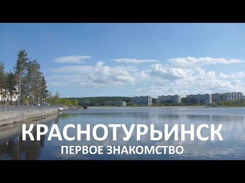 Путешествия по России. Урал. Краснотурьинск