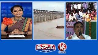 teenmaar-news-ap-cm-shocks-to-cm-kcr-mission-bhagiratha-pipeline-leakage-v6-news