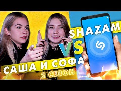 Саша Айс и Софа Купер против SHAZAM | Шоу Пошазамим